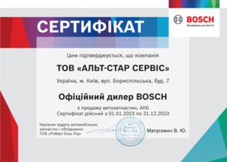 Сертификат официального дилера Robert Bosch