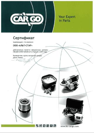 Сертификат официального дилера HC-Cargo